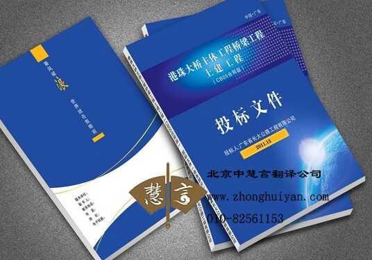 北京海淀区标书翻译多少钱