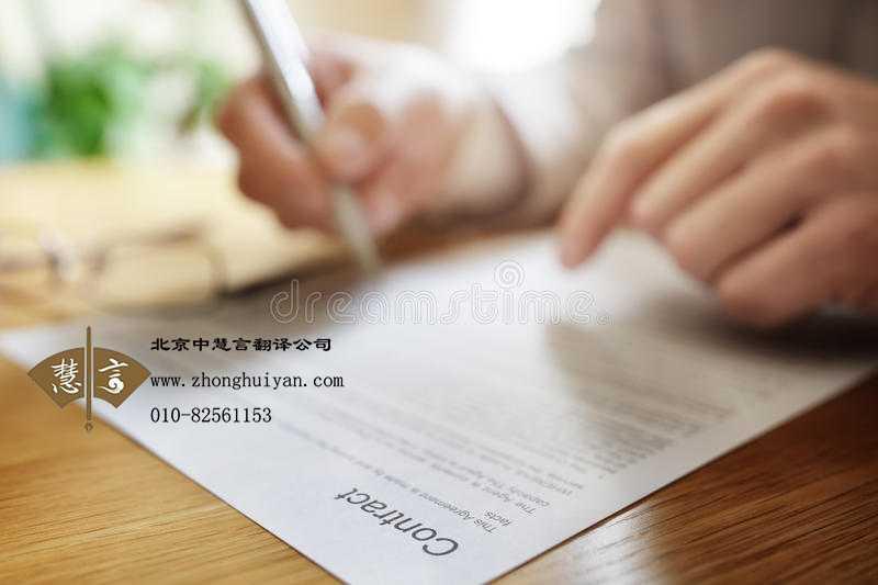 法律合同英语翻译需要注意什么?