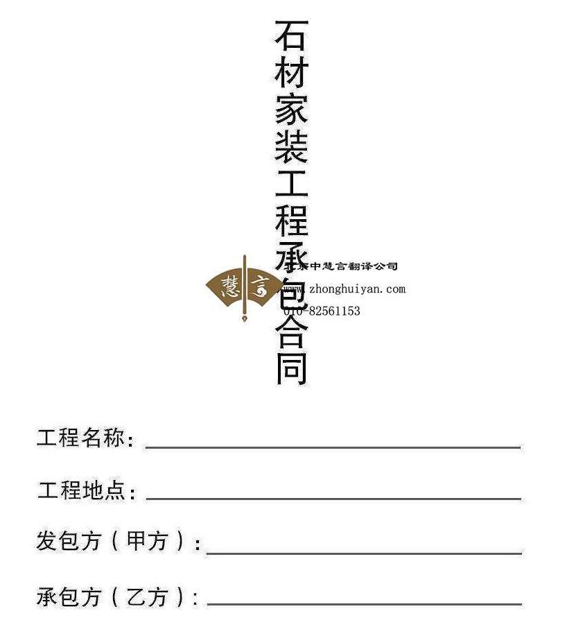 哪家翻译公司提供承包合同翻译