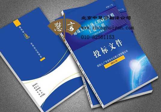 北京海淀区标书翻译收费标准