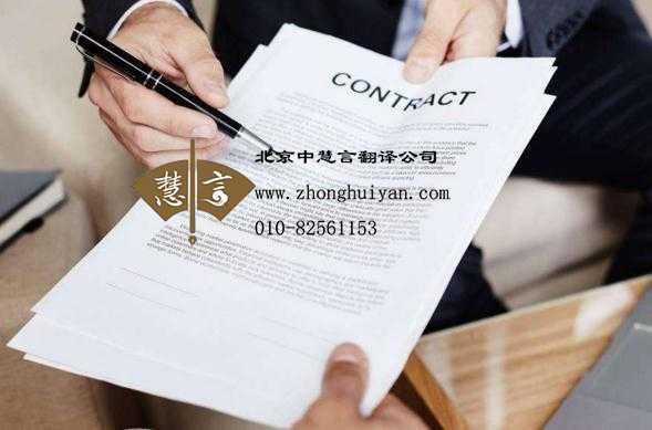 如何挑选专业的合同翻译公司?