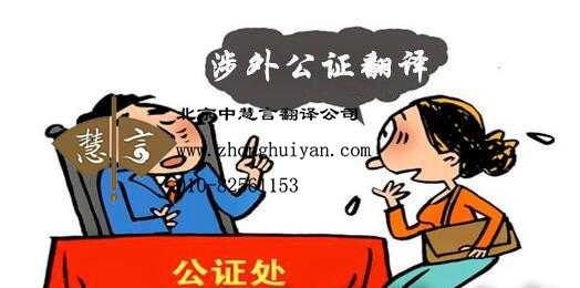 翻译公司告诉你涉外公证翻译需注意哪些问题