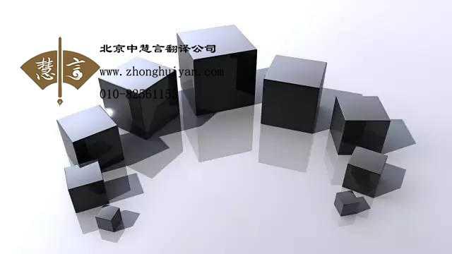 如何打造北京翻译公司的品牌建设?