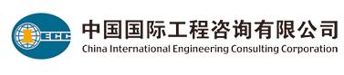 中国国际工程翻译案例