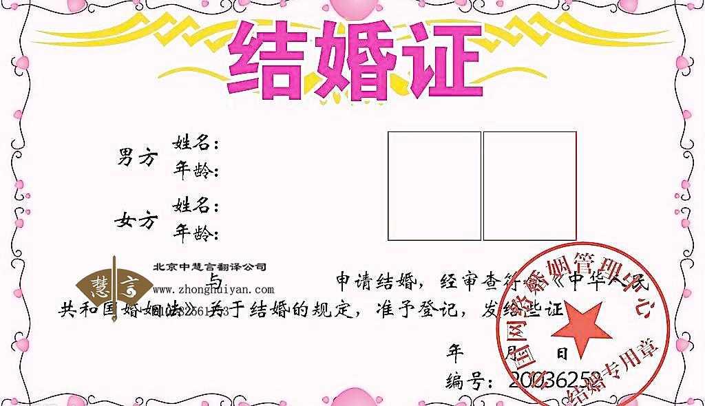 结婚证英文翻译需要多少钱
