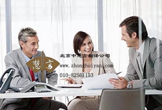 北京商务陪同翻译公司报价