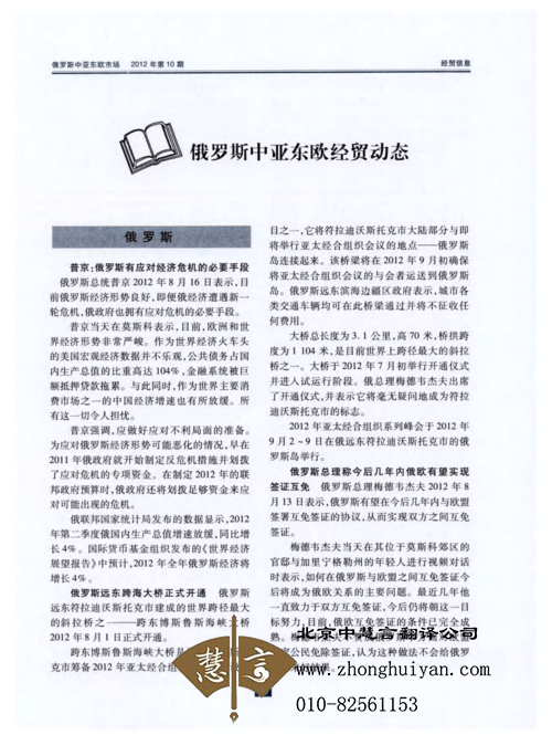 北京论文翻译公司收费标准