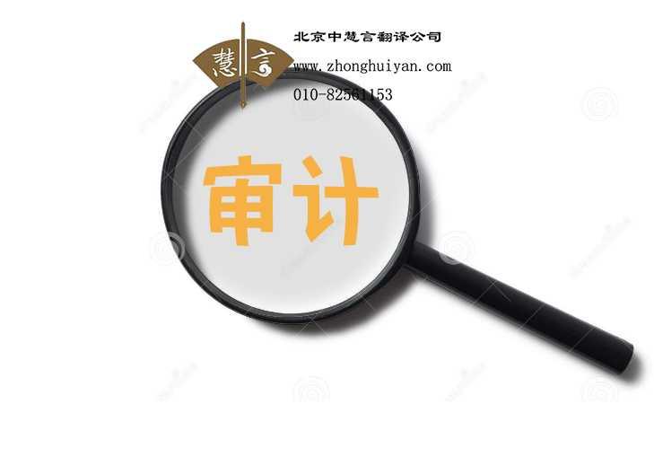 审计报告翻译该如何选择翻译公司