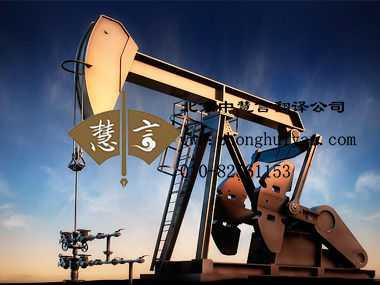 石油翻译公司哪家好