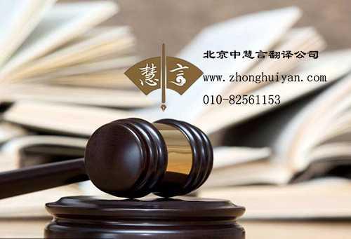 北京法律翻译公司哪家比较好?
