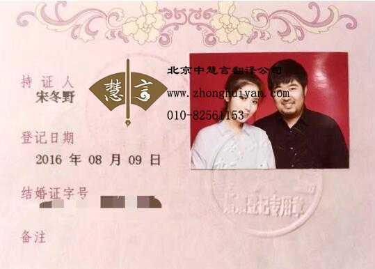北京英语翻译结婚证书哪家好