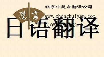 北京哪家翻译公司提供日语翻译?