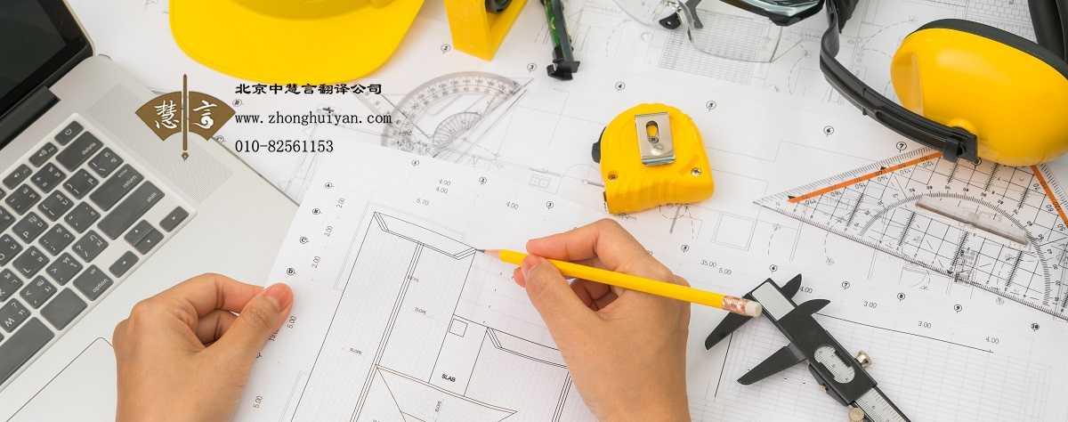 北京工程英语翻译公司哪家好