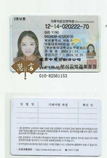 翻译国外驾照需要多少钱