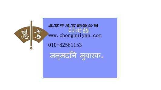 北京比较好的印地语翻译机构