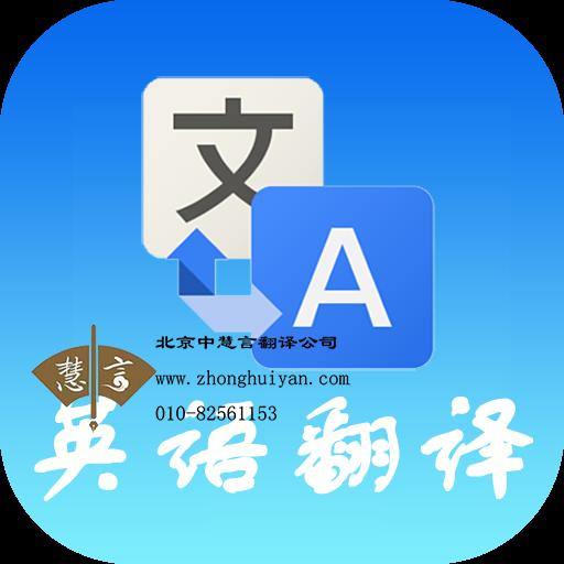 北京英语翻译公司