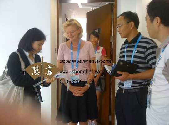 北京商务陪同翻译公司费用
