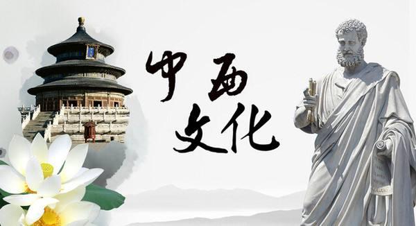 中西文化对待翻译有哪些不同的影响