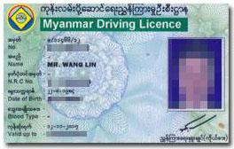 缅甸驾照翻译成中国驾照车管所认可翻译机构