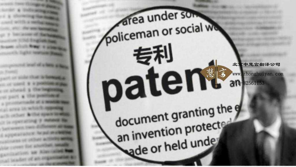 北京哪家翻译提供专利说明书翻译?