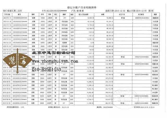 北京英国签证银行流水怎么翻译