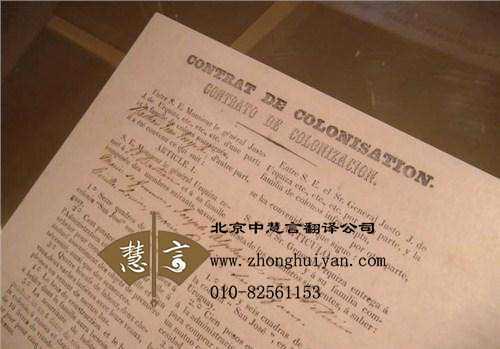 法律翻译公司如何保证翻译品质