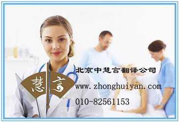 翻译公司医疗翻译标准价格