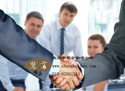 北京翻译服务公司,你需要我专业