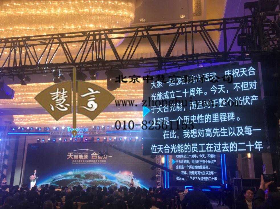 """""""中慧言""""為 """"能源物聯網論壇""""提供全程同傳翻譯服務及會議設備服務"""