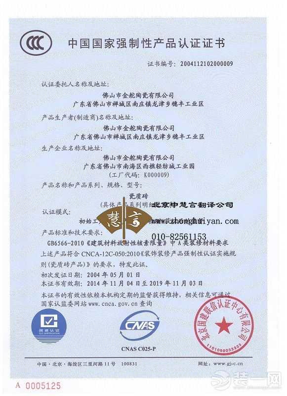 产品认证书翻译多少钱