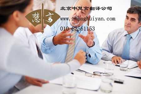 会议同声传译的表现方式主要有三种方式: