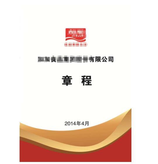 北京公司章程翻译公司