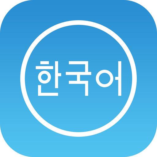 韩语翻译技巧方法讲解一二