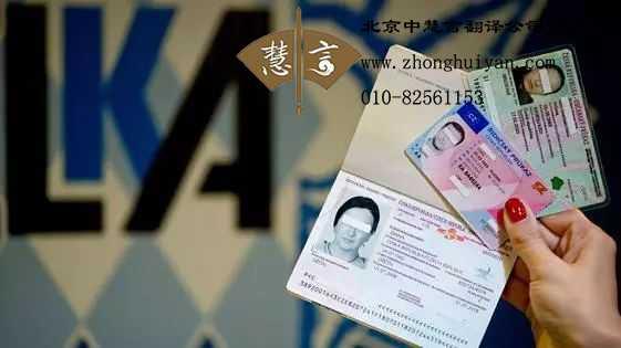 哪家翻译公司提供土耳其驾照翻译