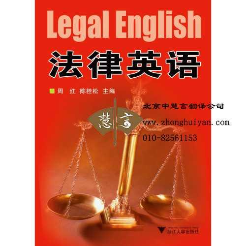 哪有专业法律英语翻译公司