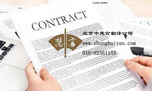 企业选择合同翻译公司时要注意什么?