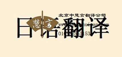 日语翻译人工翻译出来得要多少钱