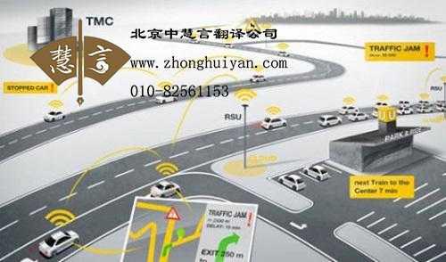 北京哪家公司可以做交通翻译