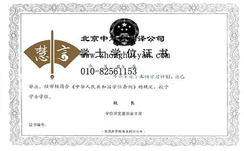 学士学位证件翻译