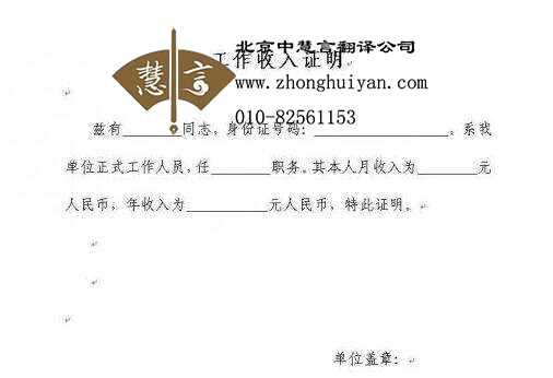 北京翻译收入证明需要多少钱