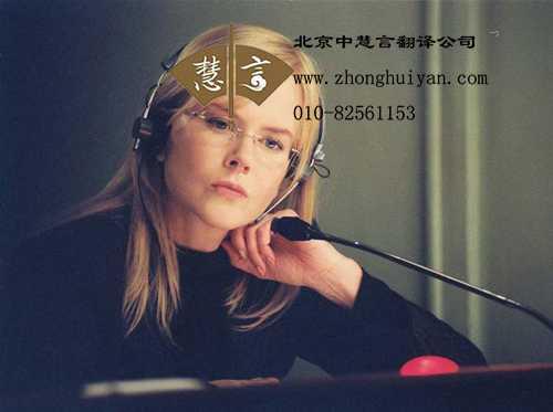 北京同声传译中日语同声传译训练方法