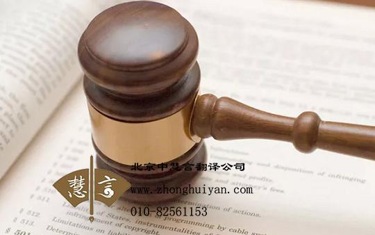 北京法律合同翻译公司哪家好?