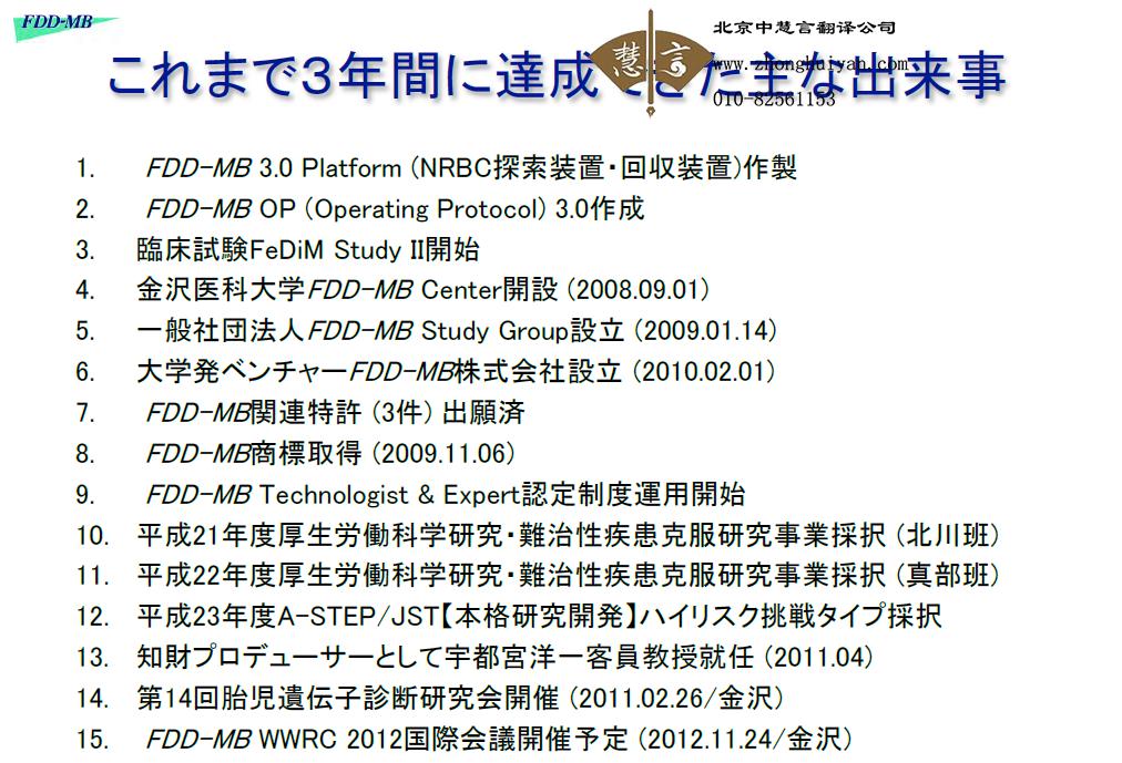 北京翻译公司医学文件翻译质量如何把控?
