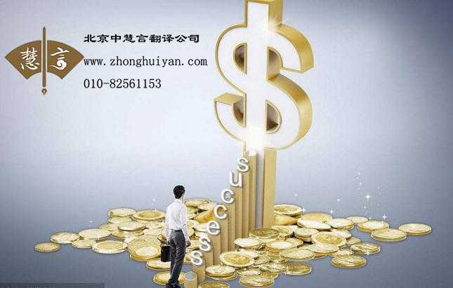哪家翻译公司金融翻译做得好?