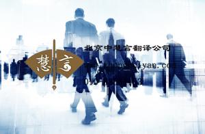 什么是法律翻译?法律公司怎么翻译?
