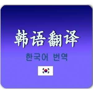 韩语翻译有哪些技巧?