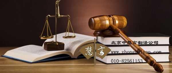 法律文书翻译对译员有哪些要求