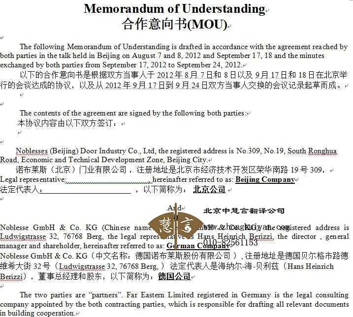 英文合同翻译者必须具备哪几个条件