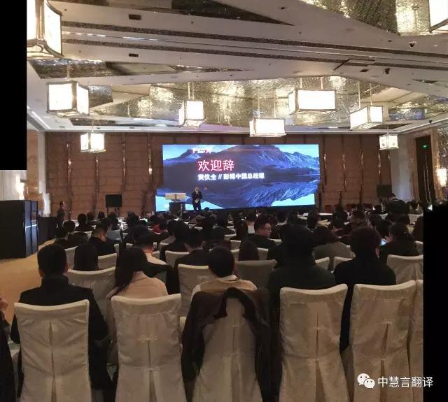 2017.03.02中慧言翻译为上海彭博会议提供全程同传翻译服务