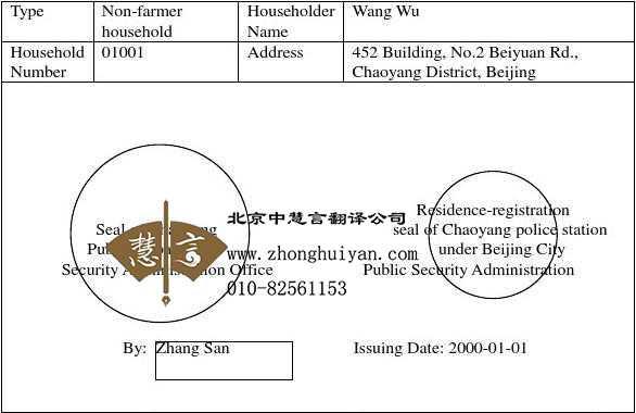 出国签证户口本翻译模板